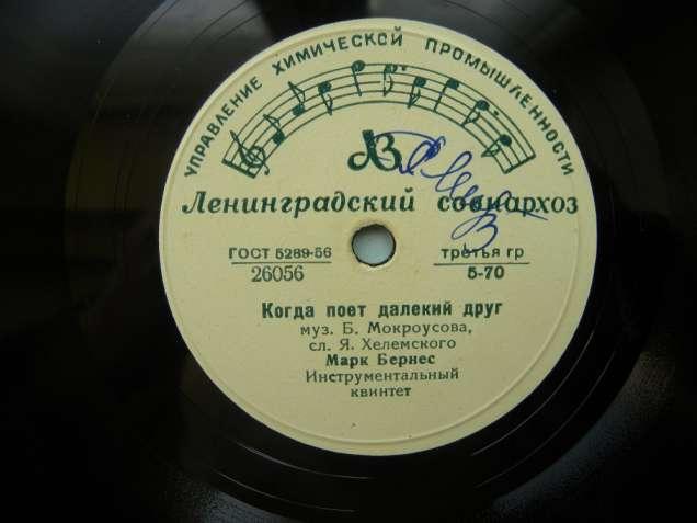 """Пластинка Марк Бернес""""Когда поет далекий друг""""/'Привет Бухаресту"""""""