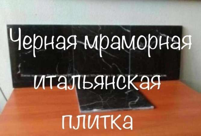 Мрамор и оникс в Киеве на распродаже