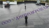Капитальный ремонт кровли в Днепропетровске