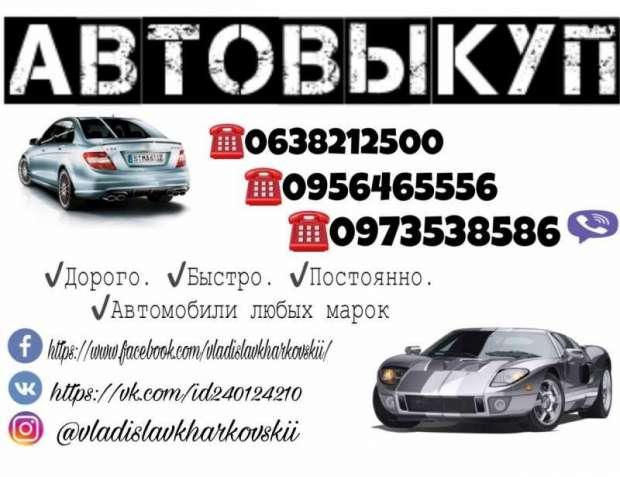 Срочный и безопасный выкуп вашего Автомобиля