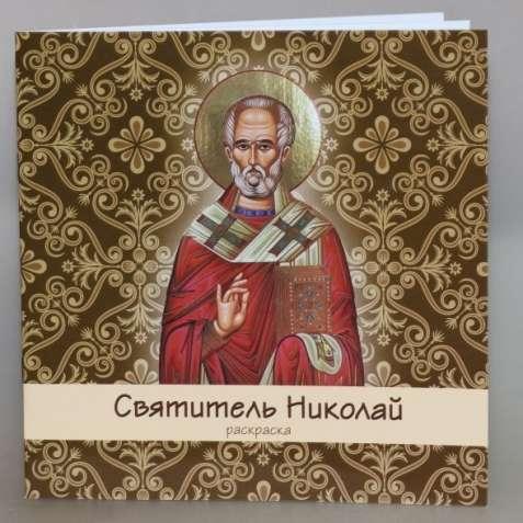 Святитель Николай. Раскраска