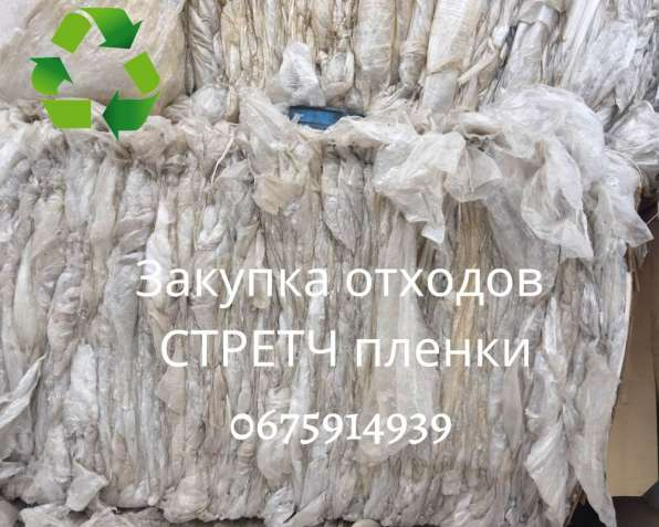Закупаем отходы отходы стрейч-пленки ПВД Покупаем пленку ПЕ