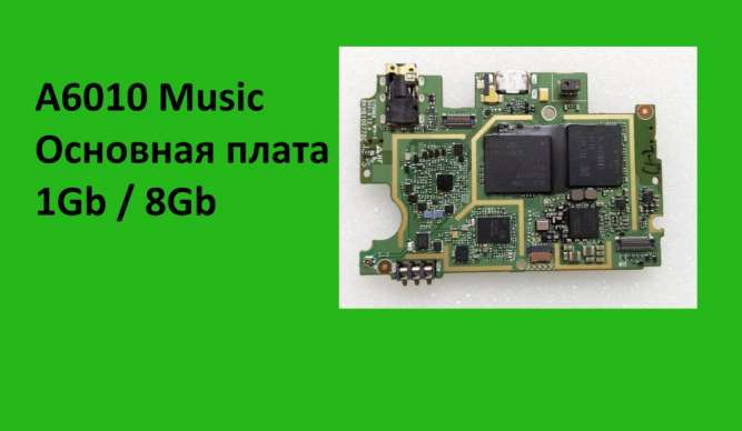 Новая материнская плата Lenovo A6010 Music 8Gb / 1GB