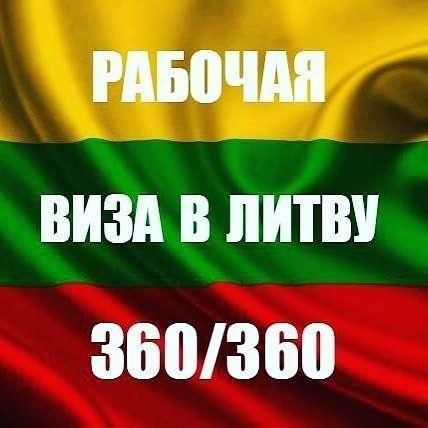 Пакет документов для получения годовой литовской рабочей визы