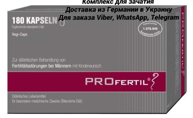 Profertil Германия. Купить профертил оригинал, профертил комплекс