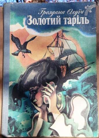 Гроздана Олуїч «Золотий таріль» (казки для молодшого шкільного віку)