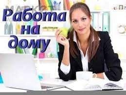 Заработок для тех кто настроен работать (женщинам)