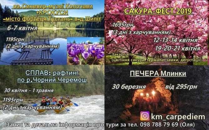 Календар турів весна 2019. Закарпаття Сакура-Фест. Сплав. Печери. Сине