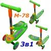 Самокат M-78 3в1 trolo micro scooter трансформер с сидением трехколесн... title=