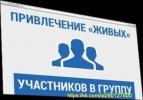 Продвижение / раскрутка (сообществ, групп) Вконтакте - ВК title=