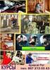 Курсы сварщик токарь слесарь плотник арматурщик бетонщик повар обувщик... title=