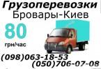 Грузоперевозки перевозка мебели доставка ЕПИЦЕНТЕР грузовое такси квар... title=
