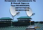 Установка, настройка спутниковой антенны Новая Одесса title=