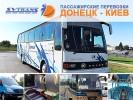 Билеты Донецк Киев  -  пассажирские перевозки СВ-Транс