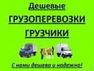 Квартирный,офисный переезды,грузовое такси,доставка Епцентр Бровары+ грузчики не дорого