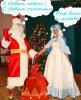 Дед дід мороз НЕдорого Весь Киев область санта клаус заказ на дом вызо... title=