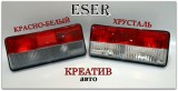 Задние фонари 2107 Eser Красно белый и Eser Хрусталь title=