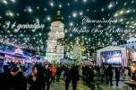 Ищу попутчиков для встречи Нового года на Софиевской площади в Киеве