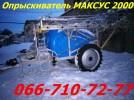 Прицепной опрыскиватель на трактор МТЗ, Максус 2000