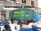 бу Прицеп ПТС 4 с пробегом 2ПТС-4...