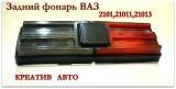 Стопы ВАЗ 2101 серия Трансформер title=