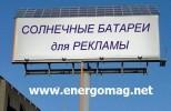 Солнечные панели, батареи,для дома,мощность 1кВт, 2 кВт, 3кВт, 5кВт