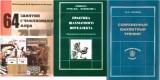 Шахматы. 64 занятия с чемпионами мира, Ю.Е.Симкин, Ю.Круппа, О.Калинин