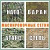 Мультикам-Нато-Песчанка-Камыш. Маскировочная сетка. Затеняющая сетка
