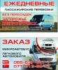 Перевозки автобус Донецк - Запорожье - Донецк