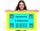 Pегистрация места жительства (ПРОПИСКА) в Харькове (в черте города!), снятие с регистрации (выписка) в любом городе Украины (в т.ч. Крым, ДонБасс) с одновременной регистрацией (пропиской) в Харькове - для граждан Украины и иностранцев.