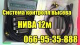 Система контроля высева НИВА 12, АГРО 8, Мрія, ФАКТ, Рекорд