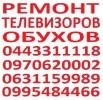 Телемастер. Ремонт телевизоров Обухов title=