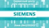 Ремонт стиральной машины сервисный центр Siemens (044)2332437 Киев и К...