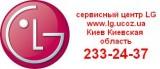 Ремонт стиральной машины сервисный центр LG (044)2332437 Киев и Киевск...
