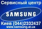 Ремонт стиральной машины сервисный центр Samsung (044)2332437 Киев и К...