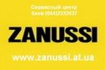 Ремонт стиральной машины сервисный центр Zanussi (044)2332437 Киев и К...