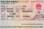 Визы в страны Азииот стар скай тревел