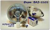 Фары ваз 2101 Формула Света с лампами title=