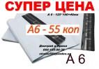 Упаковочные курьерские пакеты для укрпочты title=