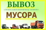Вывоз строительного мусора, услуги грузчиков, доставка стройматериалов...