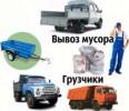 Вывоз мусора Донецк