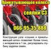 ПРИКАТЫВАЮЩЕЕ КОЛЕСО СЕЯЛКИ СЗ-3,6/ СЗ-5,4