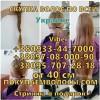 покупка волос Костополь ежедневно Салон Красоты от 40см title=