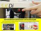 Установка автономной охранной сигнализации и видеонаблюдения для дома,... title=