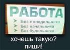 работа на дому без начальника title=