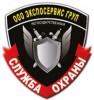 Охранники в Мукачево, Львов title=