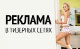 Реклама в интернете тизерная контекстная сео title=