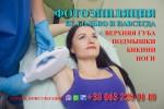 Удаление волос. Фотоэпиляция и фотоомоложение