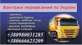 Вантажні перевезення по Україні title=