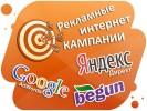 Реклама в интернете, сео, контекстная реклама, соц.сети title=